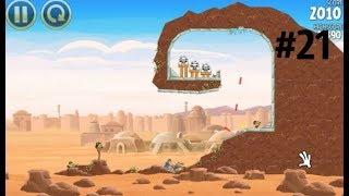 ЭНГРИ БЕРДЗ ЗВЕЗДНЫЕ ВОЙНЫ Angry Birds Star Wars 21 серия игры СОБРАЛИ ВСЕ ЗВЕЗДЫ