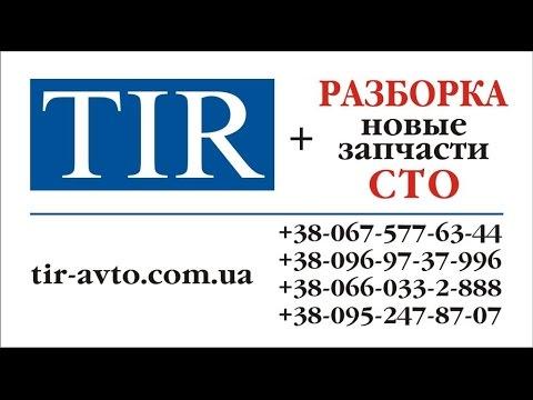 Разборка Даф запчасти разборка Вольво б/у Рено кпп ZF грузовых .