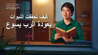 مقطع من فيلم مسيحي | يا له من صوتٍ جميل | كيف تحققت النبوات بعودة الرب يسوع
