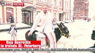 Татарский театр Галиасгара Камала едет в Санкт-Петербург на... осле(, 2016-03-18T13:46:53.000Z)