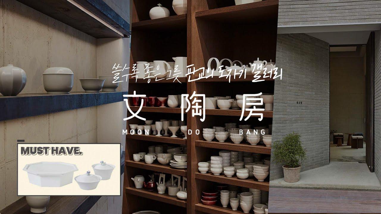 [랜선샵투어] 백자의 매력에 빠질 시간🌕 쓰면 쓸수록 좋은 그릇, 분당 문도방 둘러보기   SHOPTOUR