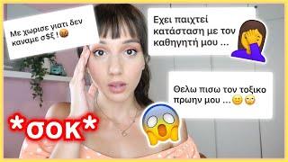 Λάθη που κάνουν τα κορίτσια | Λύνω τα ερωτικά σας προβλήματα | Marianna Grfld