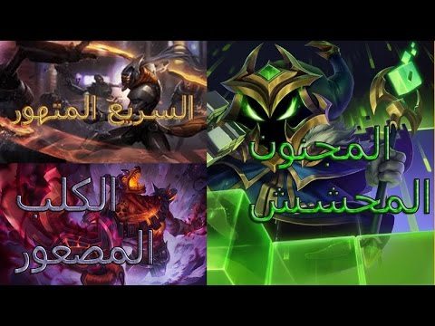 WTF-EPIC-BEST-FUNNY(ALL the moments in one video)League OF Legends (ARABIC)