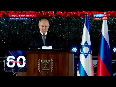 Польша создает комиссию по противодействию фальсификаций Путина. 60 минут от 23.01.20