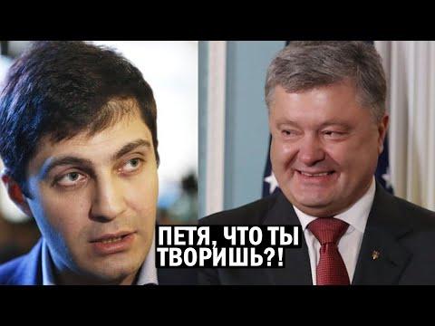 """Друг Саакашвили Сакварелидзе разразился критикой - мы """"боль в Заднице"""" Европы - новости, политика"""