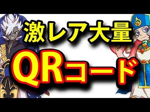 妖怪 ウォッチ 3 激 レア qr コード 3つのQRコード一挙公開! 妖怪ウォッチ3 スシ/テンプラ/スキヤキ
