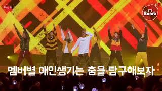 [방탄소년단] 멤버별 애인생기는 춤(백팩키드춤) 을 탐구해보다