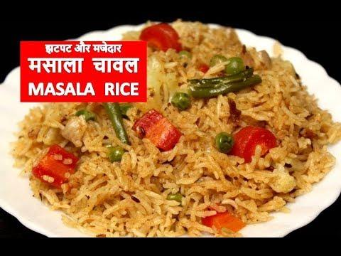 masala rice pulao | fried masala rice recipe | vegetable spiced rice