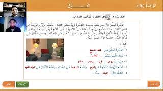 Арабский с Арабом 42 ГЛАВА 9 ШОППИНГ الت س و ق Арабский в твоих руках العربية بين يديك