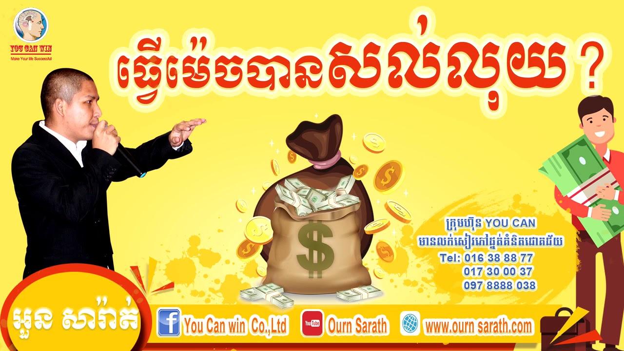 អួន សារ៉ាត់ - វិធីសន្សំលុយ - Save money   Ourn Sarath