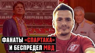 Уголовка против фанатов «Спартака». Обращение к Федуну.