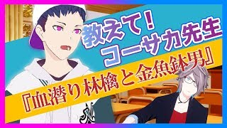 【教えて!コーサカ先生】漫画『血潜り林檎と金魚鉢男』【二時間目】 thumbnail