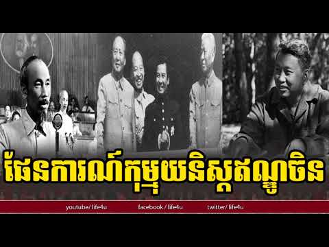 ​communist indochina history | history of viet nam |