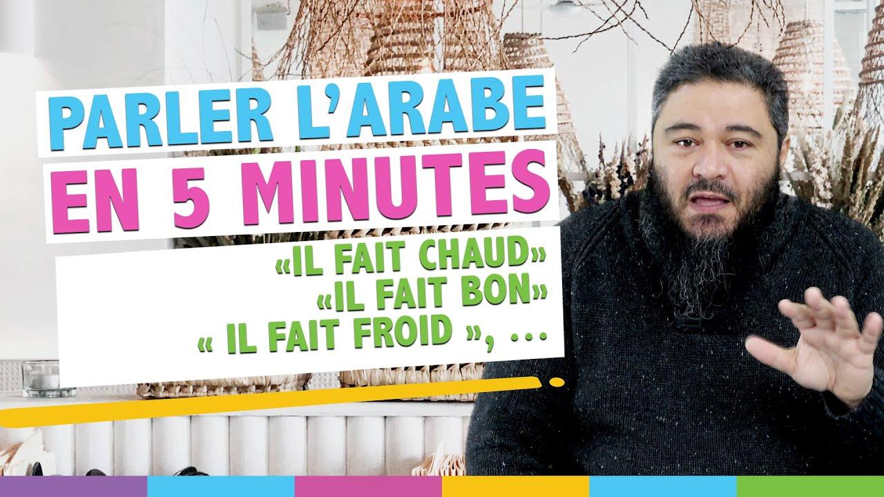 Faire parler l'arabe à vos enfants en 5 minutes [4/5]