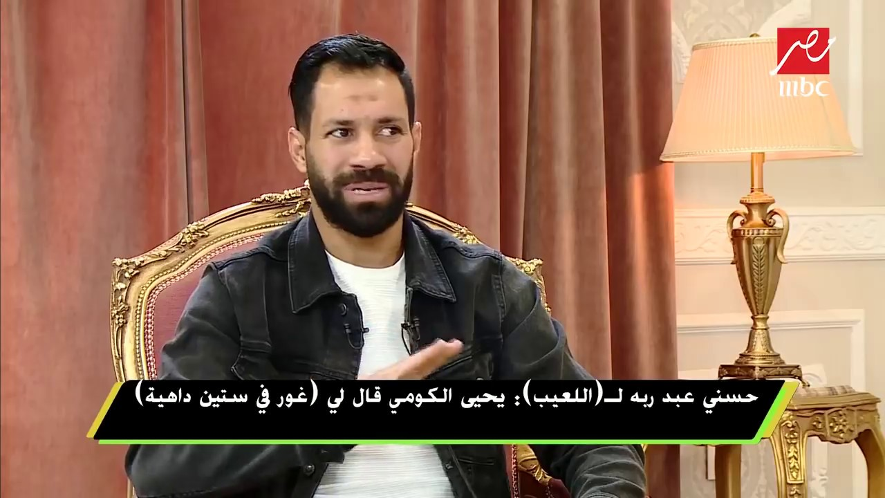 حسني عبد ربه يكشف كواليس لأول مرة عن توقيعه للأهلي :