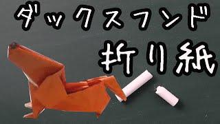 今回は「ダックスフンド」の折り紙を折ってみました(^^)/ 簡単なので是...