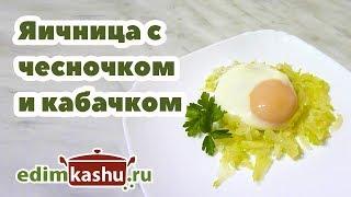 Простая и вкусная Яичница с Кабачком и чесночком/ Рецепты на скорую руку