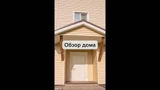 Видео-обзор дома: Московская обл, Пушкинский р-н, гп Ашукино