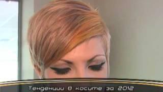 Stephan_Hair_Trends_2012_BBT_Reportaj_Dresscode.mpg