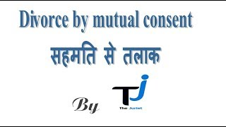 Divorce by mutual consent,सहमति से तलाक, विवाह विच्छेद, section 13(B)