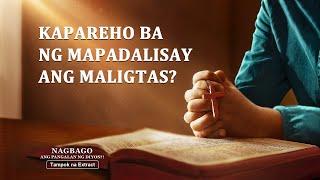 Bakit Tinaglay ng Nagbalik na Panginoon ang Pangalan ng Makapangyarihang Diyos? (4/5) - Nagbago Ang Pangalan ng Diyos?!
