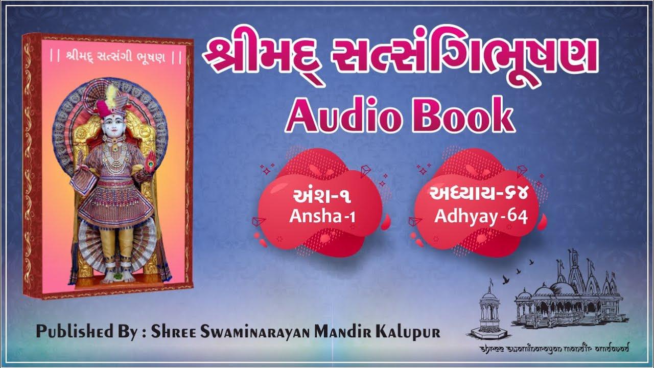 64 Adhyay Ansh 1 - Shreemad Satsangi Bhushan    Sad Shree Hari arrives on the shore of the ocean   