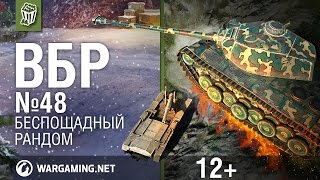 Моменты из World of Tanks. ВБР: No Comments №48 [WoT]