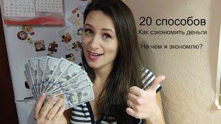 20 способов КАК СЭКОНОМИТЬ ДЕНЬГИ? На чем я экономлю