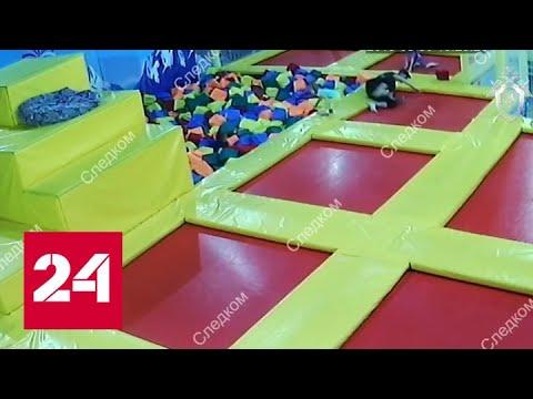Опасный батут: трехлетняя девочка сломала ногу из-за действий инструктора-стажера - Россия 24