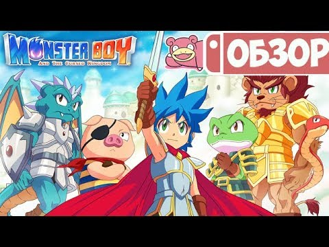 Обзор Monster Boy and the Cursed Kingdom для Nintendo Switch