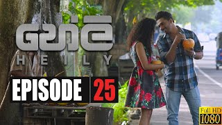Heily | Episode 25 06th January 2020 Thumbnail