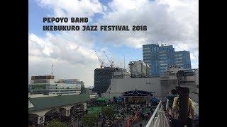 ぺぽよバンド - 池袋ジャズフェスティバル2018 thumbnail