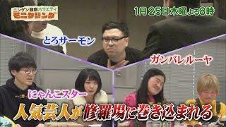 とろサーモン&にゃんこスター&ガンバレルーヤがありえない修羅場に遭遇!? 1/25(木)『モニタリング』【TBS】 thumbnail