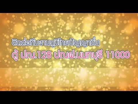 รายการวิทยุ ภูมิไทยปัญญาถิ่น 14-01-58