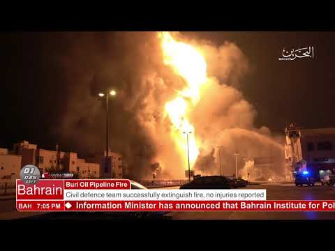 البحرين : Bahrain English News Bulletins 11-11-2017
