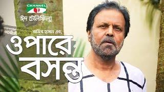 Opare Boshonto । Bangla Eid Natok 2017