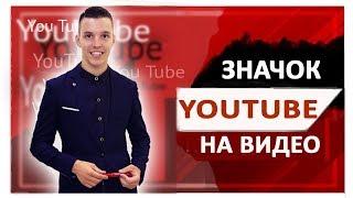 Как добавить обложку на видео в Ютуб