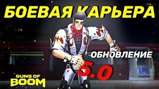 ОБНОВА 5.0 БОЕВАЯ КАРЬЕРА В GUNS OF BOOM