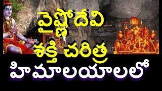 Real Mysteries in telugu About Mysterious temples vaishno devi shaktipeeth history Telugu infoMedia