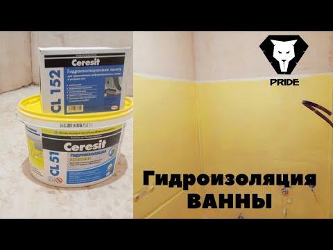 Гидроизоляция ванной Ceresit CL 51 желтого цвета|санузла|пола|стен(НЕ ОБУЧАЮЩИЕ ВИДЕО)