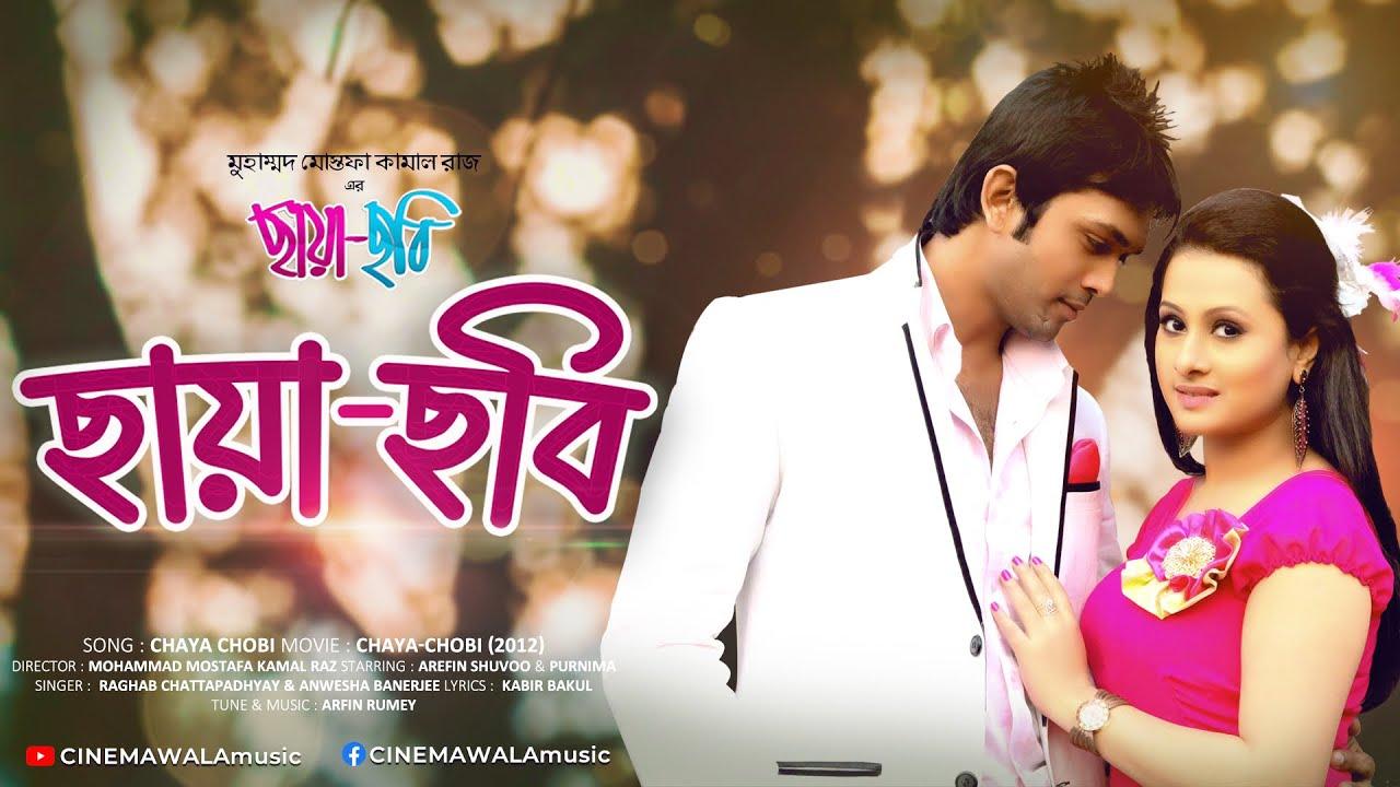 Chaya Chobi (ছায়া ছবি) || Full Video Song || Bangla Movie Song || Arifin Shuvoo | Purnima | Full HD