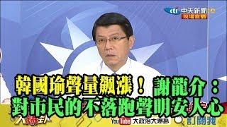 【精彩】韓國瑜聲量飆漲!謝龍介:對市民的「不落跑聲明」安人心