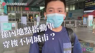 【大灣區睇真D】係內地點坐高鐵?