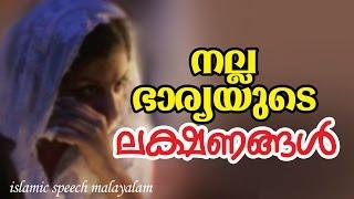 നല്ല ഭാര്യയുടെ ലക്ഷണങ്ങള്- ഇതുപോലെയാകണം│ Latest Islamic Speech Malayalam  │ Nalla Bharya