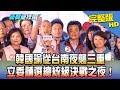 新聞龍捲風線上看 2019-03-15 News Tornada 韓國瑜從台南夜襲三重 立委補選總統級決戰之夜