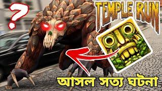 সত্য গল্প - TEMPLE RUN Real Life Story in Bengali