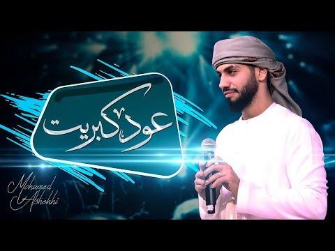 mohamed chihi kbida mp3