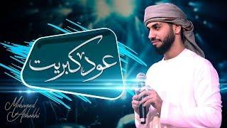 محمد الشحي - عود كبريت (حصرياً) | 2019
