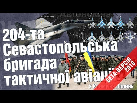 204-та Севастопольська бригада