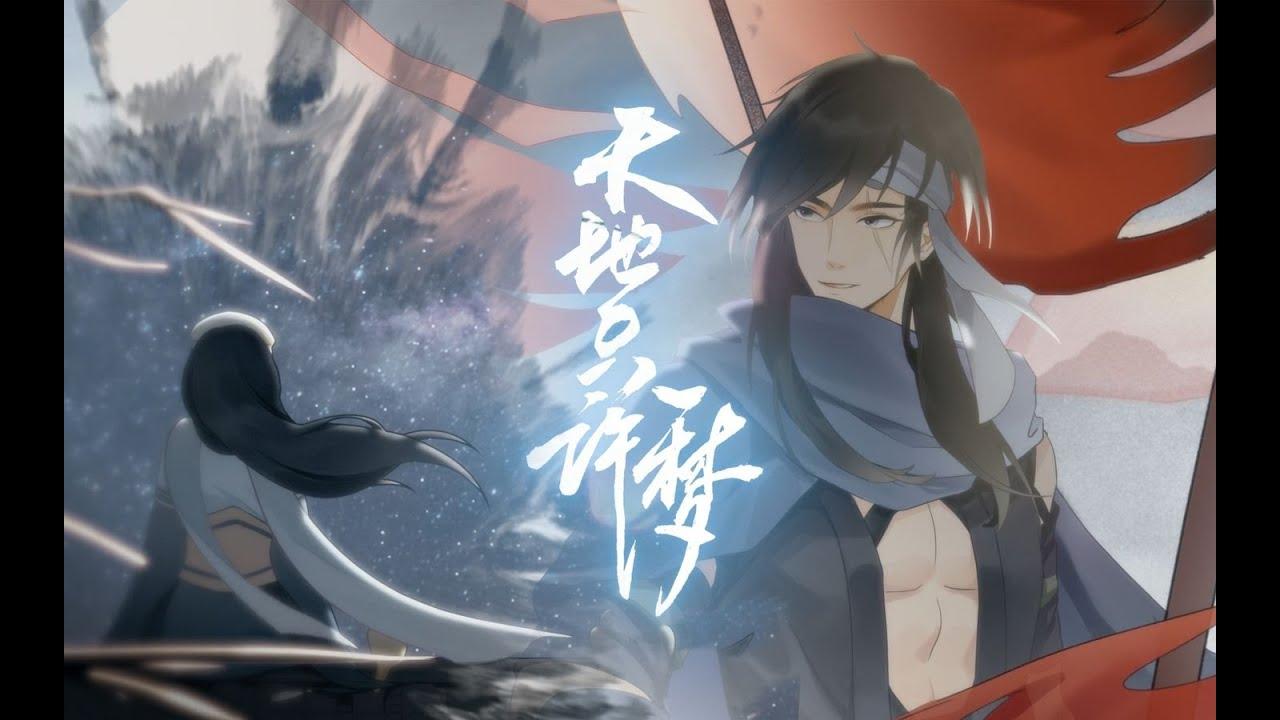 【剑网3】天地只许—梦「卫栖梧×叶婧衣」